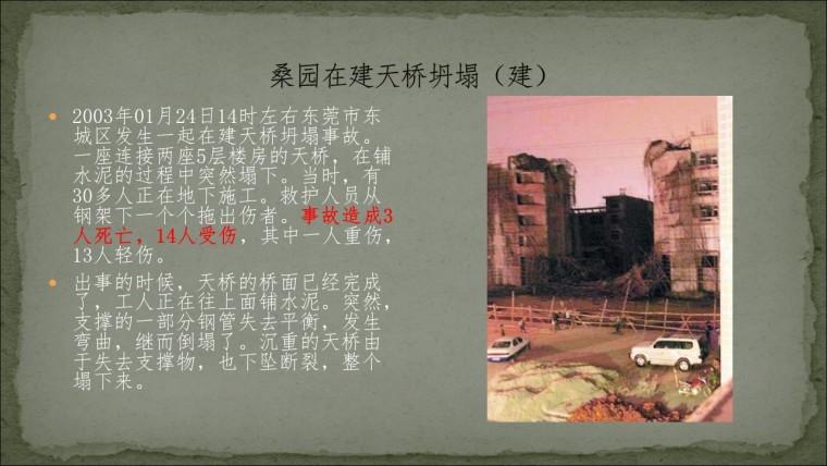 桥之殇—中国桥梁坍塌事故的分析与思考(2003年)