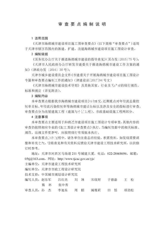 津17WJ-2-2天津市海绵城市建设项目施工图设计审查要点