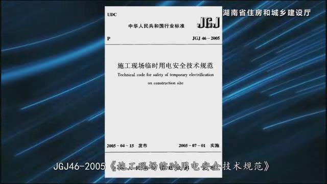 湖南省建筑施工安全生产标准化系列视频—施工用电_4
