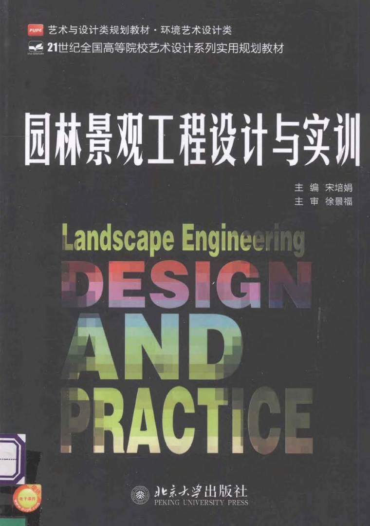 园林景观工程设计与实训 宋培娟