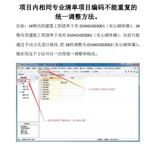 【广联达】项目内相同专业清单项目编码不能重复的统一调整方法_2