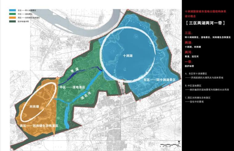 十涧湖国家城市湿地公园规划设计方案.pdf_2