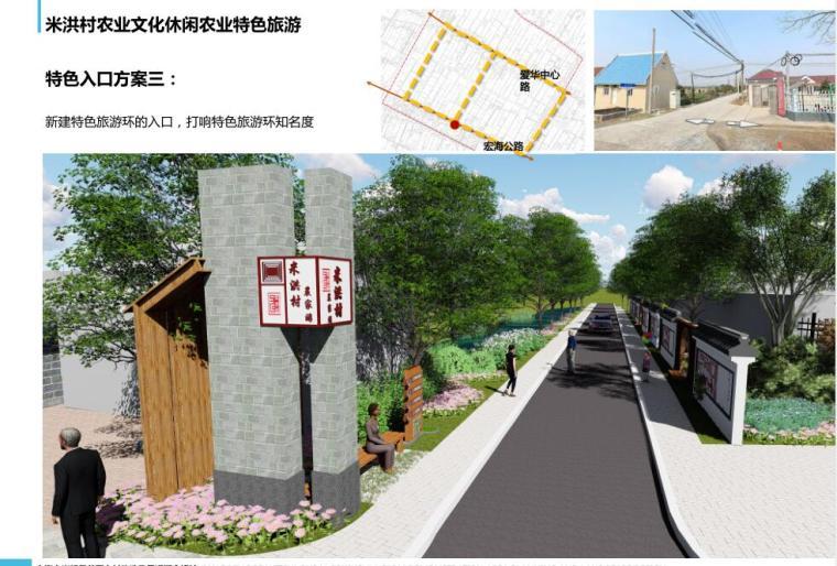 [上海]某村庄改造规划及景观设计方案设计文本_5