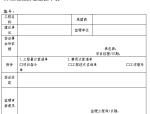 弱电项目施工管理流程与表格工具