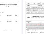 广州市花都区水务工程质量安全监督书(模板空表)