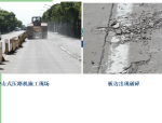 旧水泥混凝土路面改建技术