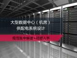 大型数据中心(机房)供配电系统设计实操