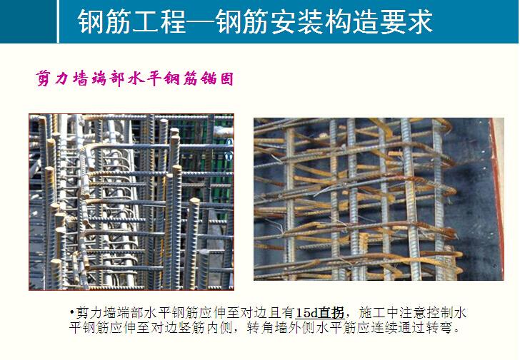 钢筋混凝土结构施工工艺及质量要点(图文并茂)