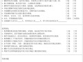 钢构旁站监理记录表