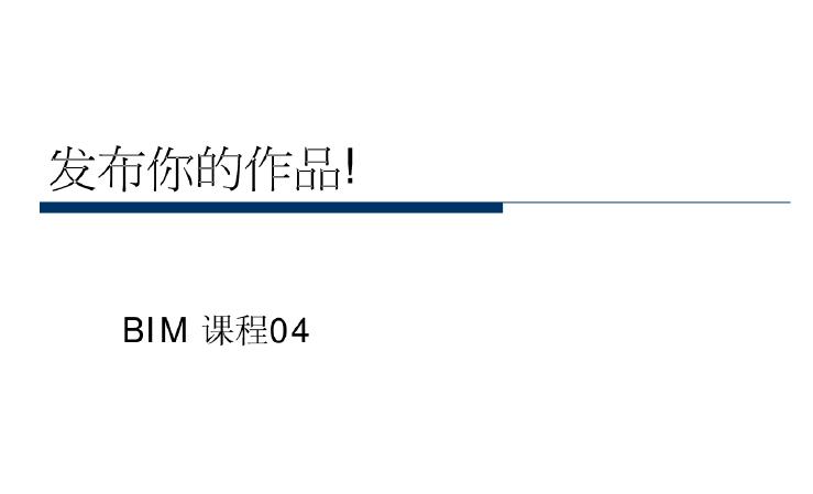 BIM课程-发布你的作品04