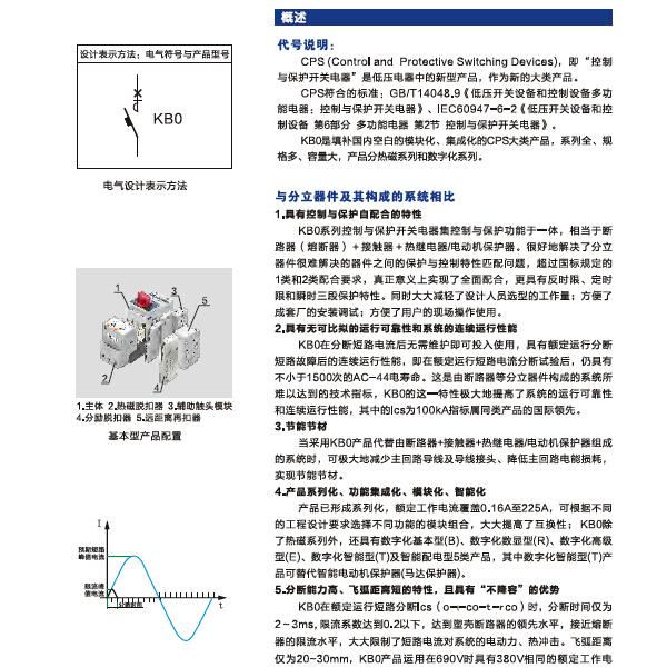 KB0控制与保护开关电器产品手册_3