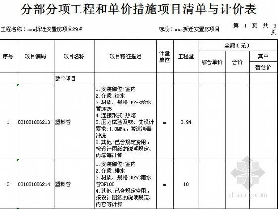 [广东]2016年安置房项目安装工程量清单计价实例