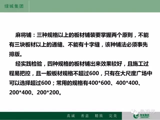 干货|绿城精致景观营造工艺工法篇倾情呈现-20160518_104945_049.jpg