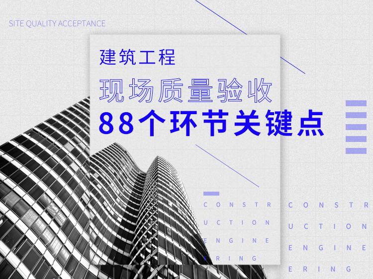 建筑工程现场质量验收的88个环节关键点