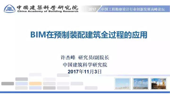 BIM在预制装配sbf123胜博发娱乐全过程的应用(48张PPT)_2
