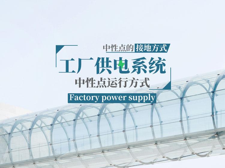 工厂供电系统中性点运行方式