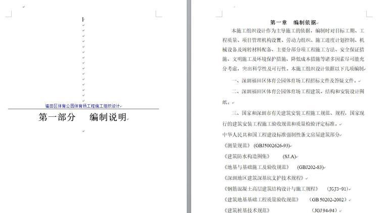 福田区体育公园体育场工程施工组织设计方案(483页)