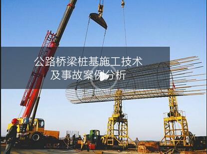 桥梁桩基施工在灌注混凝土过程中容易出现的病害及处理措施