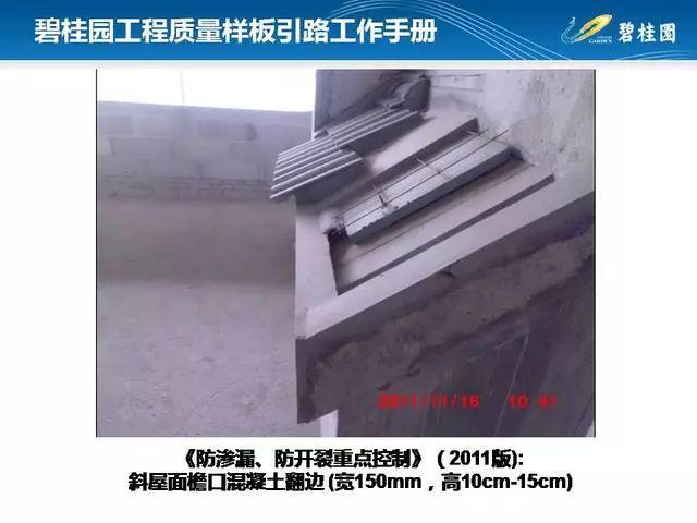 碧桂园工程质量样板引路工作手册,附件可下载!_63