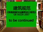 免费下载《铁路旅客车站建筑设计规范》GB 50226-2007 PDF版