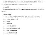 【河南】燃煤机组EPC项目建设总承包招标文件(共175页)