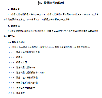 [河南]燃煤机组EPC项目建设总承包招标文件(共175页)