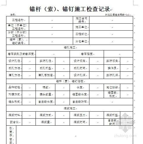 重庆轨道交通建筑安装报验用表