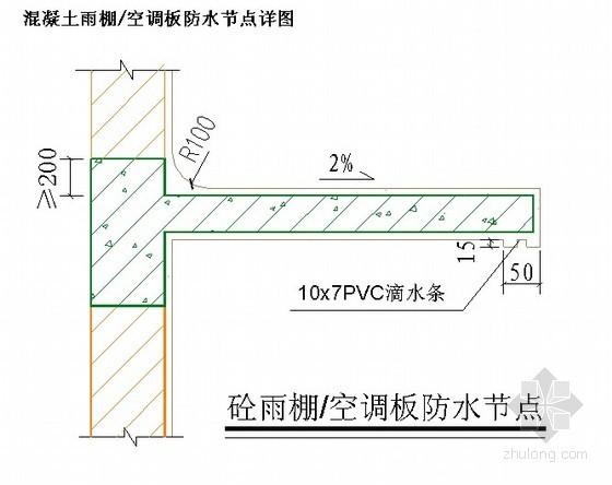 混凝土雨棚/空调板防水节点详图