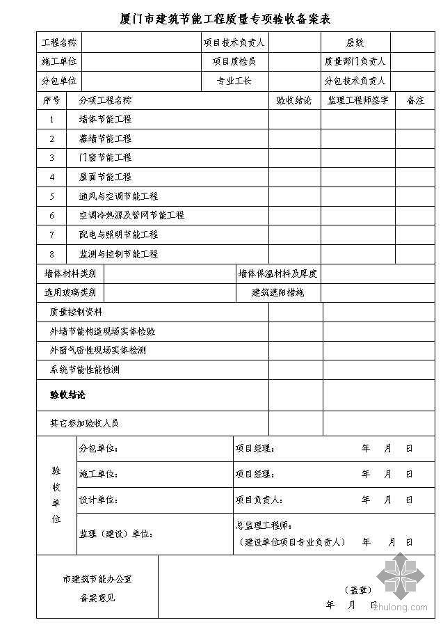 [厦门]建筑节能工工程质量专项验收备案表