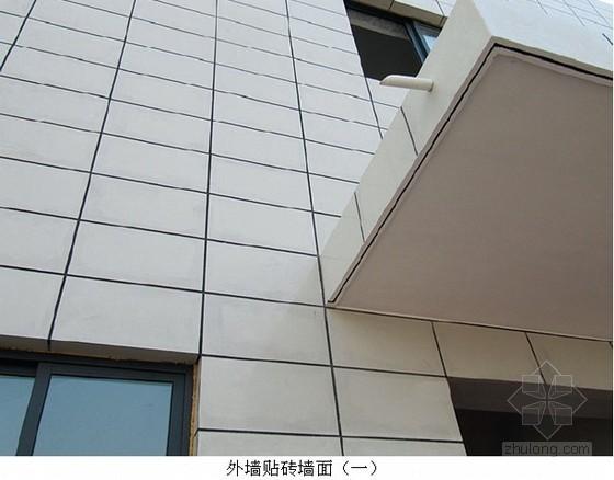 外墙贴砖墙面施工工艺标准及施工要点