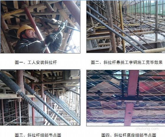 [QC成果]确保高空大跨度悬挑现浇屋面施工质量汇报