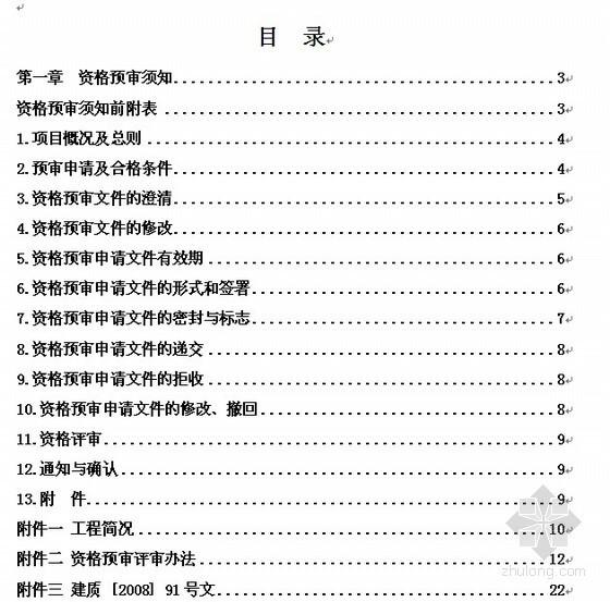 北京某工厂绿化工程施工资格预审文件(2010-06)