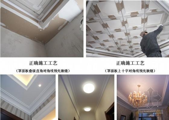 住宅楼工程装修施工工艺和质量标准(附图丰富)