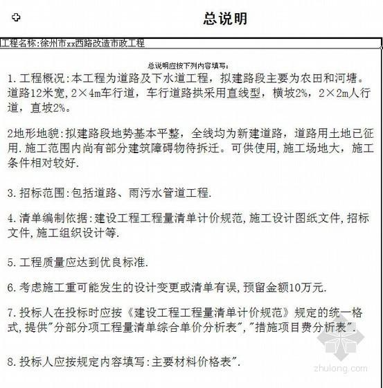 徐州市某道路改造市政工程招标控制价实例(2009-08)