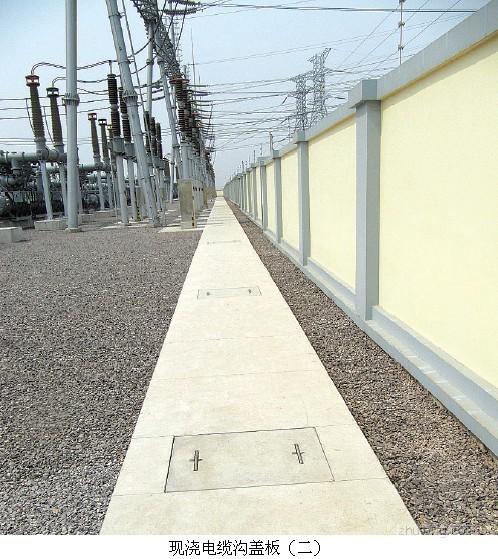 现浇电缆沟盖板施工工艺标准及施工要点