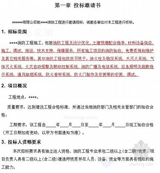 [四川]消防工程招标文件(83页)