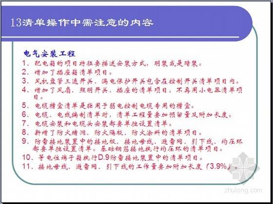 [最新]2013版通用安装工程量计算规范讲解