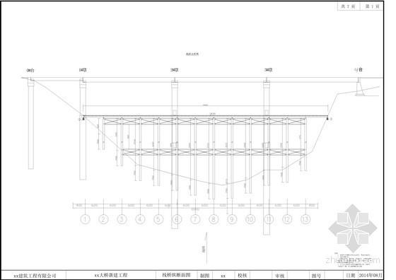 [四川]栈桥及钢结构平台施工方案(施工图、计算书)
