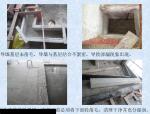 【上海】防水工程质量评估培训与交流(26页)