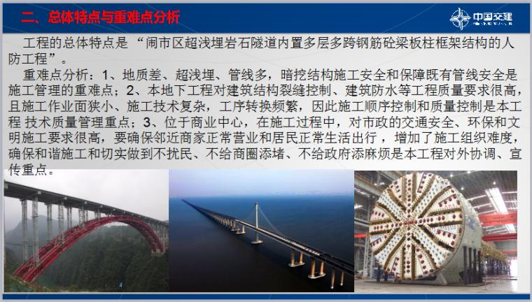 重庆市闹市区超浅埋岩石隧道内置多层多跨钢筋砼梁板柱框架结构的人防工程汇报材料(共61页,附图丰富)
