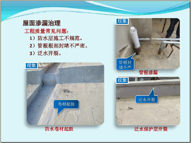 住宅工程质量管理与常见问题治理(图文并茂)_7