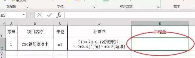 这12个简单的Excel技巧,送给造价专业的同学!_4