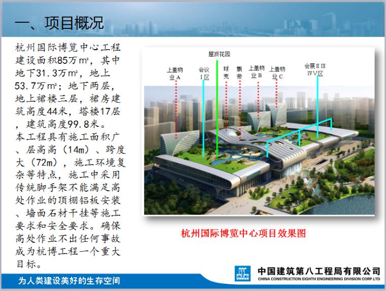 杭博项目高空作业平台管理经验交流