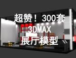 超赞!300套3DMAX展厅模型免费下载!