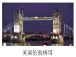 桥梁施工讲义总结(PPT80页)