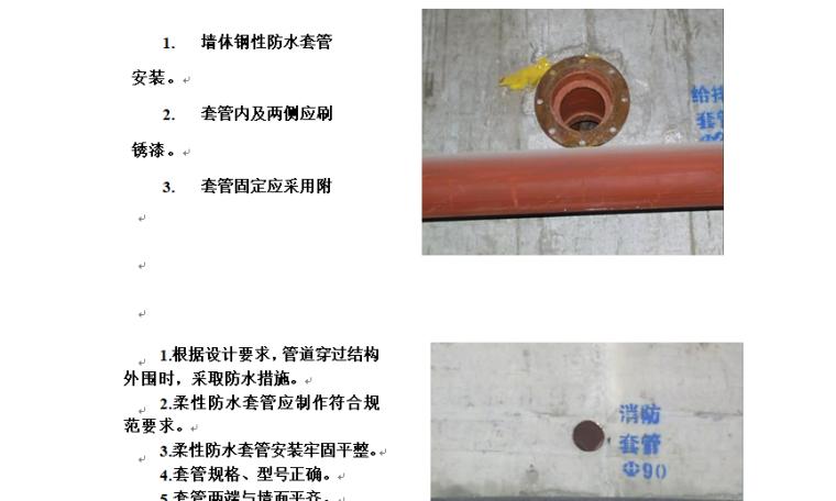 武汉住宅楼及地下室施工组织设计(共177页)_3