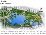 风景园林毕业设计论文——某中央商务核心区公园景观规划