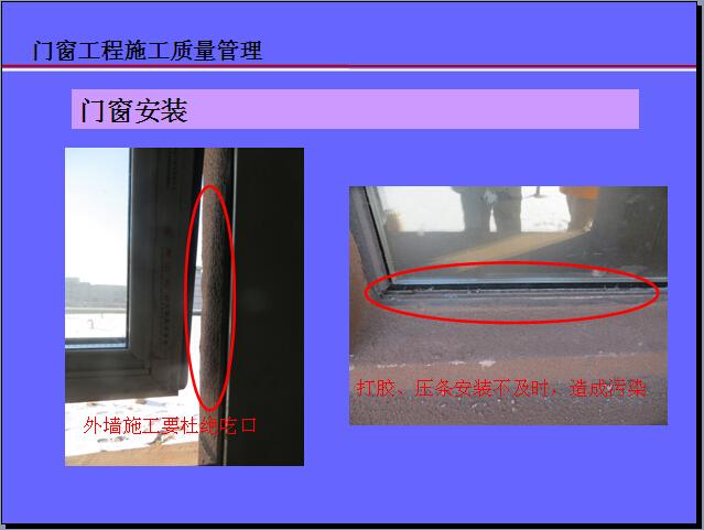门窗工程施工质量管理讲义(图文并茂)_5
