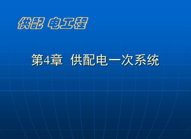配电电力变压器选择资料下载-供配电工程之供配电一次系统(四)483页