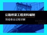 公路桥梁工程资料编制到组卷全过程详解